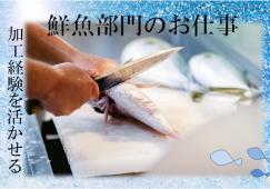 【池上】鮮魚部門♪時給1500円♭経験者募集 イメージ