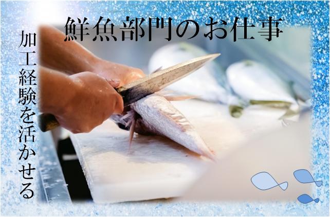 【浦和】鮮魚★時給1500円★加工経験者 イメージ