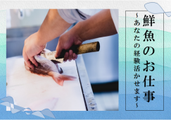 【綾瀬】鮮魚加工◆時給1500円◆経験者募集 イメージ