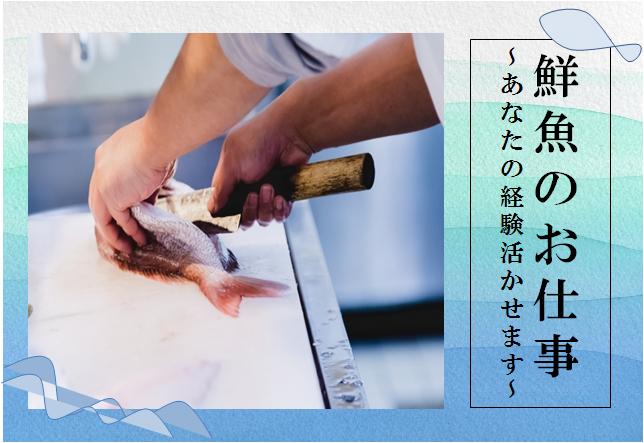 【上永谷・東戸塚】鮮魚加工▼時給1600円▼シニア歓迎 イメージ