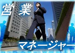 【横浜】人材サービスの営業マネージャー◇売上前年比110% イメージ