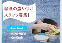 【中山】給食の盛付業務◆時給1300円~◆早朝 イメージ
