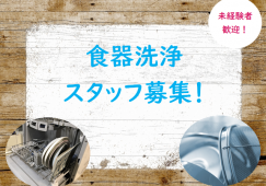 【中山】給食容器の洗浄業務◆時給1300円◆午後 イメージ