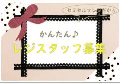 【アピタ長津田】セミセルフレジ♪週2日~OK イメージ