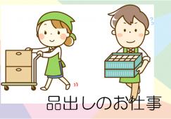 【鶴舞】品出し♪時給1200円♭短時間勤務 イメージ