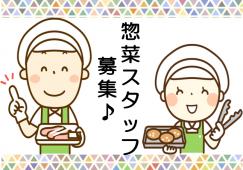 【矢向】惣菜部門◆時給1200円◆経験不問 イメージ