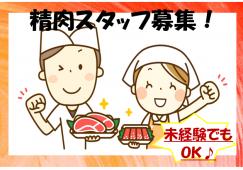 【鴨居】精肉部門◆時給1300円~◆時間相談可 イメージ