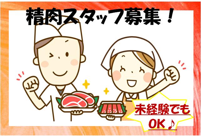 【鴨居】精肉部門◆時給1300円◆正午まで イメージ