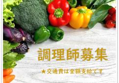 【船橋法典】特別養護老人ホームでの調理員◆正社員募集 イメージ