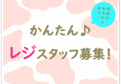 【鶯谷】レジスタッフ★時給1100円★駅徒歩約1分! イメージ