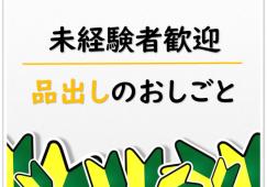 【浜川崎】品出し★時給1300円★早朝勤務 イメージ
