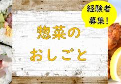 【実籾】惣菜部門◆時給1300円◆オープニング イメージ