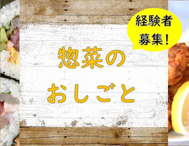 【花小金井】惣菜部門◆時給1300円◆経験者募集 イメージ