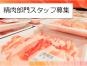 【谷塚】畜産部門*時給1600円*交通費支給 イメージ