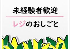 【来宮】レジスタッフ★時給1200円★未経験者歓迎 イメージ