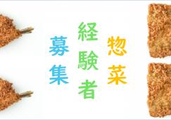【上本郷】惣菜スタッフ◆時給1230円◆経験者募集 イメージ