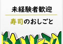 【岡谷】寿司・惣菜◆時給1100円◆オープニング イメージ