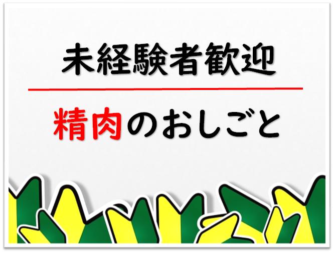 【新富士】精肉部門◆時給1100円◆未経験歓迎 イメージ