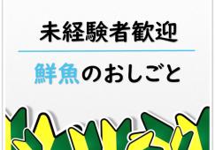 【鴨居】鮮魚部門◆時給1300円◆短時間 イメージ