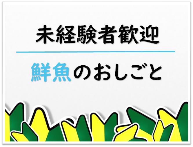 【野町】鮮魚STAFF☆時給1100円☆車通勤OK! イメージ