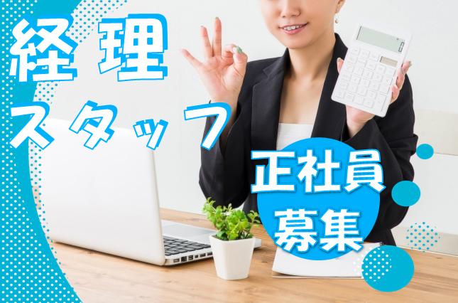 【八街】経理担当☆想定年収250~300万円 イメージ