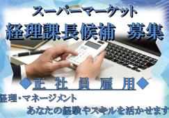 【東松原】経理課長候補◆想定年収400~500万円◆ イメージ