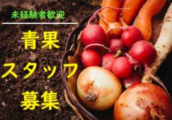 【二俣川】青果スタッフ*時給1300円*未経験歓迎 イメージ