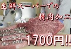 【南林間駅】精肉加工◆時給1700円◆経験者募集 イメージ
