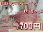 【逗子】精肉加工◆時給1700円◆加工経験者募集 イメージ