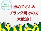 はじめよう♪お仕事デビュー!