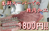 【弥生台】精肉加工◆時給1800円◆職人さん求ム イメージ