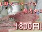 【海老名】精肉加工◆時給1800円◆職人さん求ム イメージ