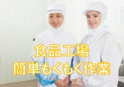 【橋本】食品工場☆時給1200円☆嬉しい土日休み イメージ