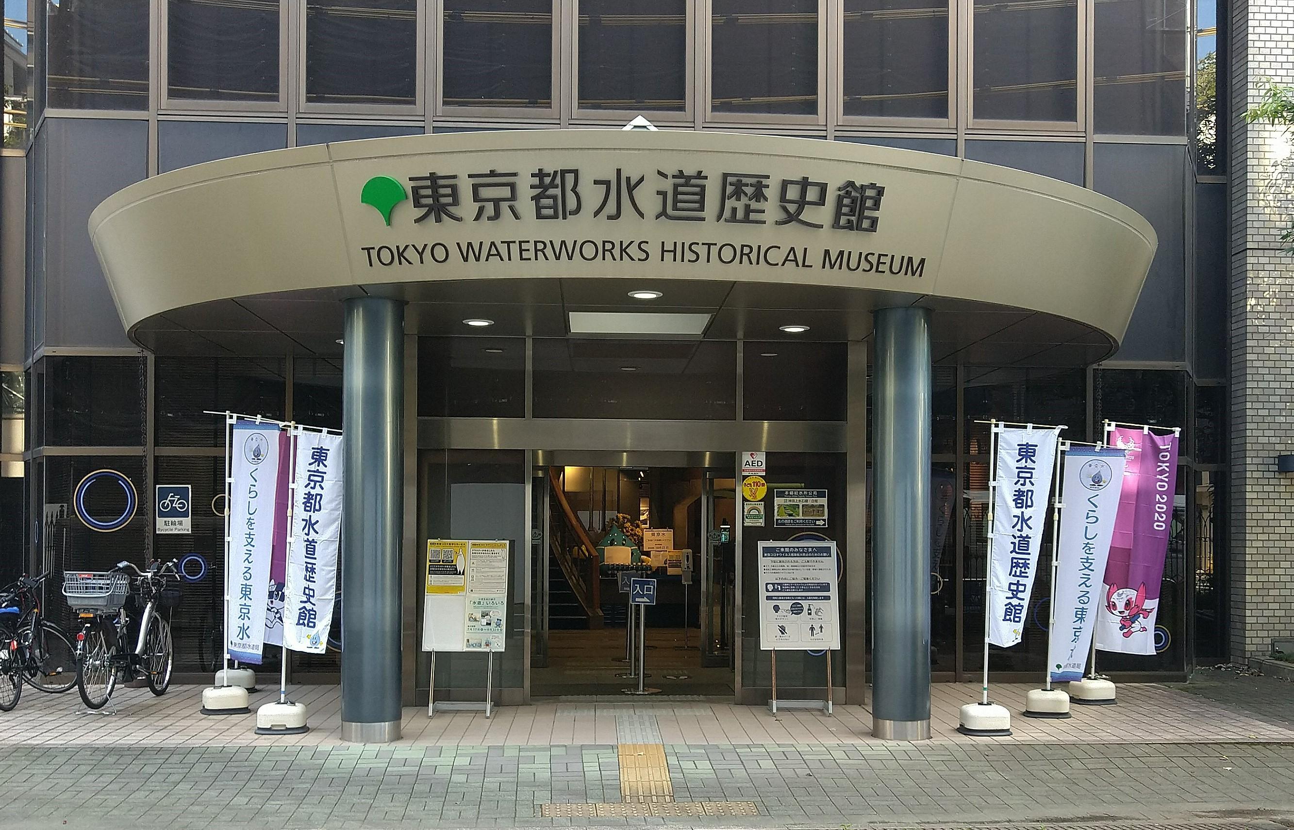 東京水400年の歴史を学ぶ@東京都水道歴史館 イメージ