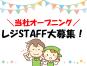 【竜王】食品レジ×時給950円*オープニング大募集 イメージ